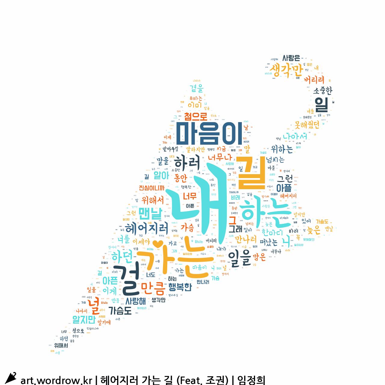 워드 클라우드: 헤어지러 가는 길 (Feat. 조권) [임정희]-12